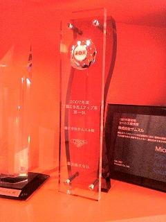 今回、楽天グループから受賞したもの(写真中央)
