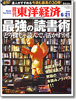 週刊東洋経済」(6/21号)