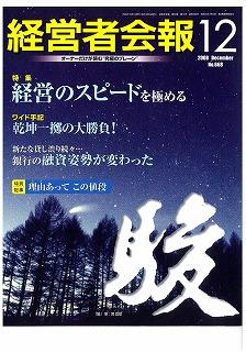 雑誌「経営者会報」2008年12月号の表紙