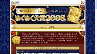 「まぐまぐ大賞2008」「ロングラン部門」のページ