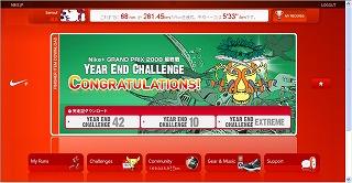 「YEAR END CHALLENGE」の完走証ダウンロード一歩手前の画面(なぜかダウンロードできず・・・)
