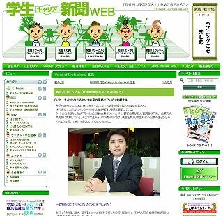 「学生キャリア新聞web」Voice of Professional(株式会社サムスル)のページ