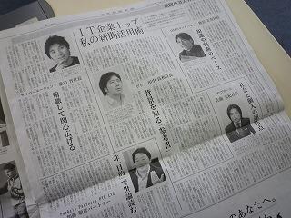 4/11付け日経記事「IT企業トップ・私の新聞活用術」