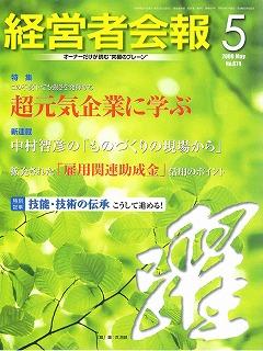 雑誌「経営者会報」2009年5月号の表紙