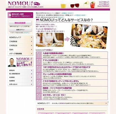 「NOMOU!」公式サイト