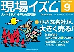 Web情報誌「現場イズム」2009年9月号