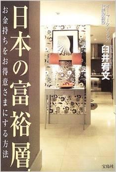 書籍「日本の富裕層」