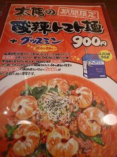 期間限定「太陽の酸辣トマト麺」