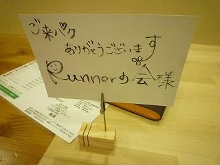 パクチーハウス東京 「ランナーの会」