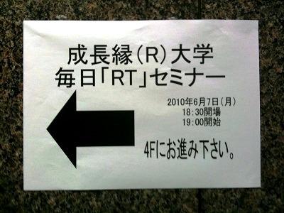 セミナー会場入口にて