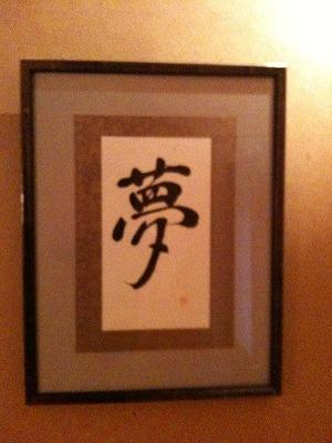 個室に飾られていた「夢」の額