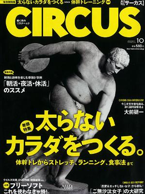 月刊「CIRCUS」10月号の表紙