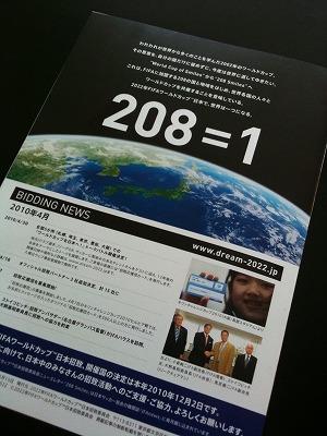 コンセプトは「208 Smiles」。208が1つになる!