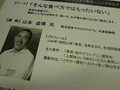 山本益博さんの講演「そんな食べ方ではもったいない」