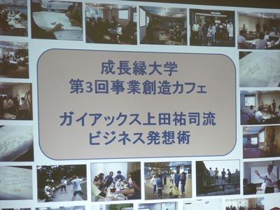 ガイアックス上田祐司社長 講演 ビジネス発想術