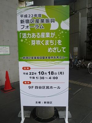 新宿区産業振興フォーラム 会場入口の看板