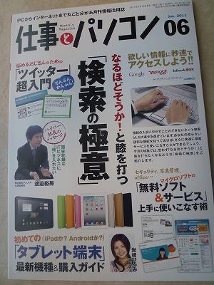 雑誌「仕事とパソコン」2011年6月号