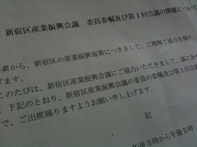 新宿区・産業振興会議
