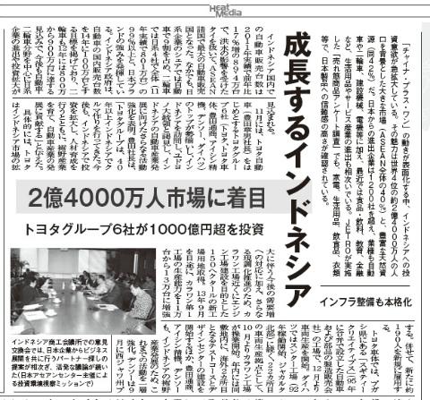 「成長するインドネシア」日本物流新聞