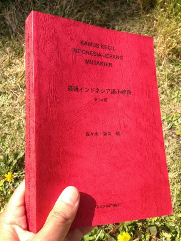 最新インドネシア語小辞典(第1.4版)