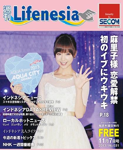 週刊「Lifenesia」2013年11月7日号表紙