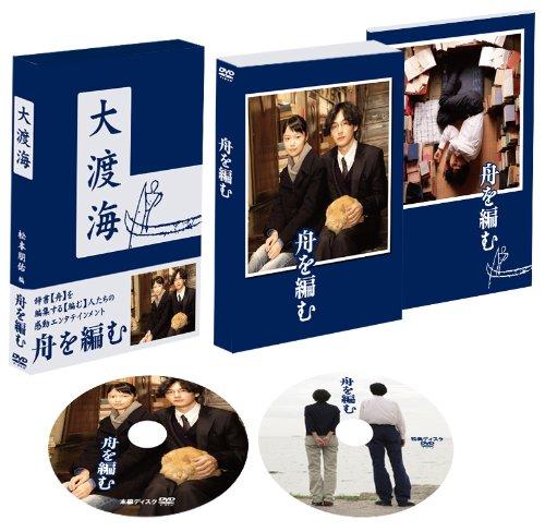 映画「舟を編む」ブルーレイ&DVD
