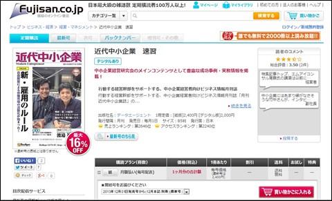 月刊「近代中小企業」【Fujisan.co.jp】