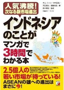 「インドネシアのことがマンガで3時間でわかる本」の表紙