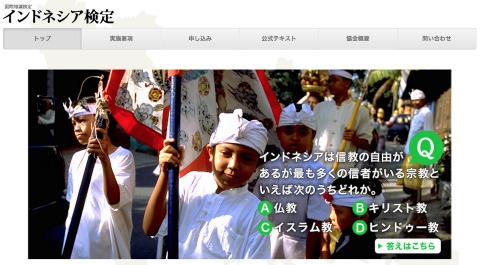 インドネシア検定の公式ホームページ