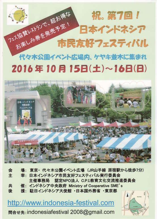 日本インドネシア市民友好フェスティバル2016 ポスター