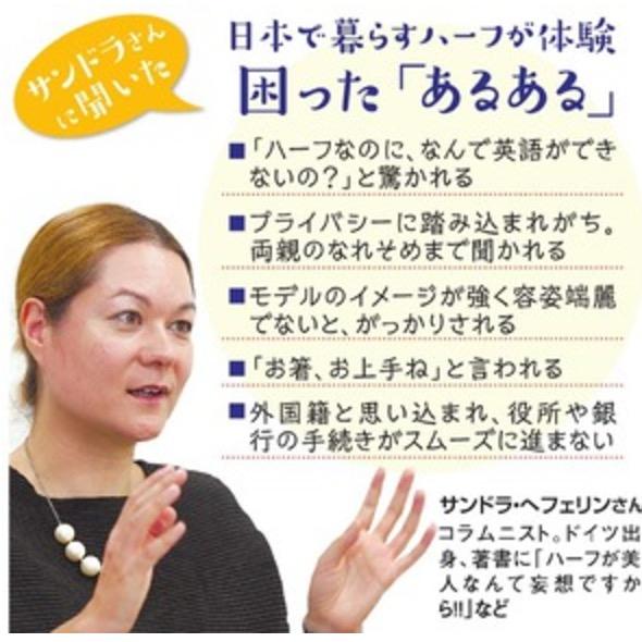 サンドラ・ヘフェリンさんのasahi.comインタビューより