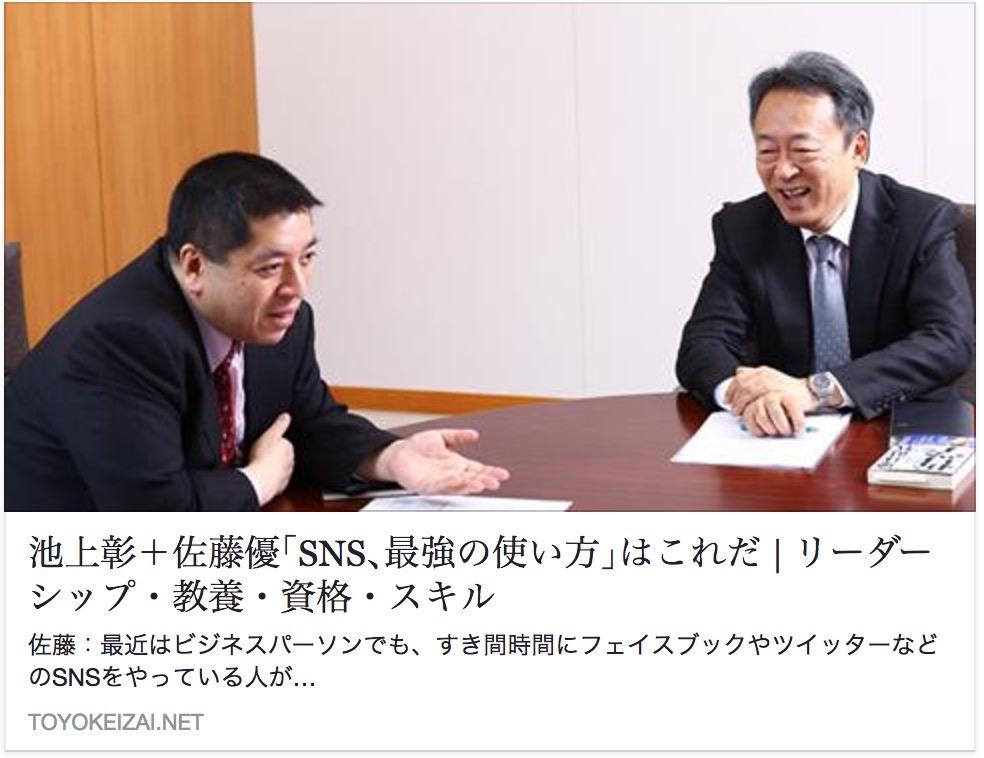 東洋経済_「SNS最強の使い方」を説く池上彰さんと佐藤優さんの発言