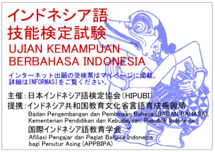 インドネシア語検定試験