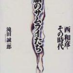 『電脳のサムライたち−西和彦とその時代−』レビュー|アスキー創業者の破天荒な人生と日本のパソコン史