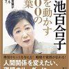小池百合子さんに聞いてみた|政治家に対するイメージはどう変わった?