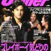 雑誌「Gainer」の特集「デキるビジネスマンは朝が早い」で紹介されました!