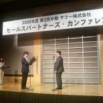 サムスル ヤフーの「ブロンズ部門:最優秀達成賞」を受賞