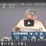 【選挙マニア向け】あの三井理峯女史がお亡くなりになっていた!