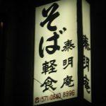 「泰明庵」銀座の老舗隠れ家。気軽に蕎麦とつまみで一杯やるならここ!