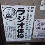 夏休みのラジオ体操|西新宿中学校で早朝の体操を体験してみた