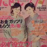 読者モデル体験|たまごクラブ(2008年1月号)に妊婦モデルで登場