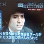 テレビ出演 ニュース番組