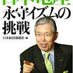 『日本電産 永守イズムの挑戦』レビュー|企業再建と永守哲学が深い!