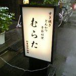 むらた|はまぐり鍋の絶品!神田岩本町で味わえる超穴場の名店!