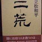小説『二荒(ふたら)』絶版へ|作家・立松和平に再び盗作騒動の衝撃