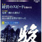 「いまだから知りたいネット広告の基礎知識」全文公開(月刊「経営者会報」2008年12月号)