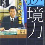 森田健作さんの千葉県知事当選|「行動の力」から私たちが学べること