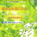 「本気で取り組むネットビジネス」全文公開(月刊「経営者会報」2009年5月号)