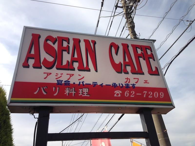 インドネシア料理店 群馬県 アジアンカフェ