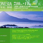 インドネシア・フェスティバル2010|代々木公園で7月に開催へ